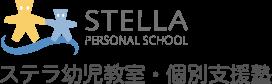 ステラ幼児教室・個別支援塾