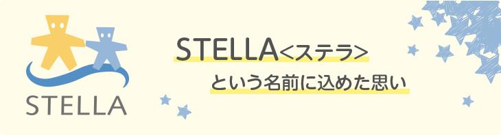 STELLA<ステラ>という名前に込めた思い