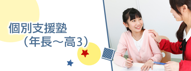 幼児(0~6歳のお子さま)
