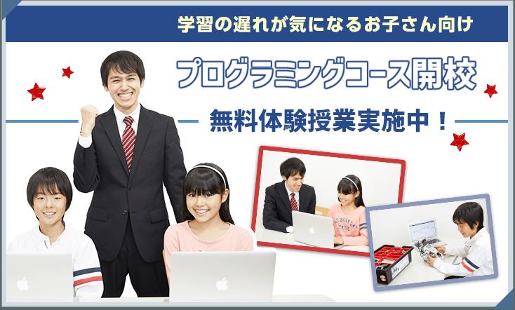 学習の遅れが気になるお子さま向け プログラミングコース開校 無料体験授業実施中!