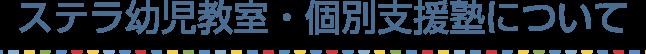 名古屋市・豊田市の発達障害専門の個別指導塾・児童発達支援のステラ幼児教室・個別支援塾について