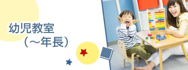 幼児(0~6歳)のお子さま(児童発達支援・個別支援塾)